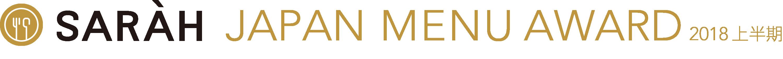 SARAH JAPAN MENU AWARD 2018上半期