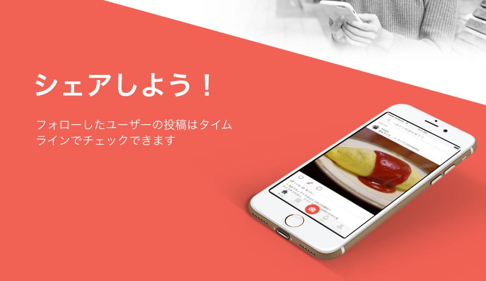 """フォローしよう!好きなジャンルやユーザーをフォロータイムラインに流れてくる気になるメニューは""""食べたい""""で保存しよう!"""