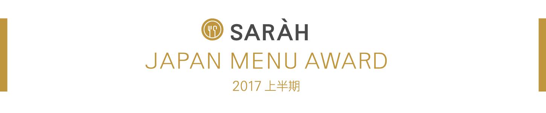 Japan Menu Award 2017上半期