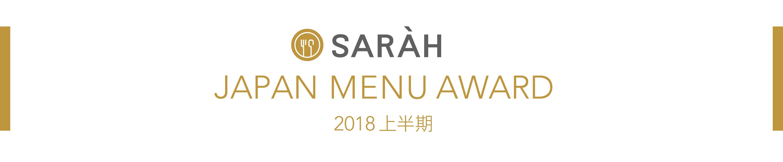 Japan Menu Award 2018上半期