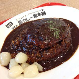 特製煮込みハンバーグ黒カレー(元祖なにわ黒カレー家本舗 )