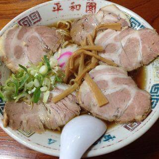 チャーシューメン(平和園)