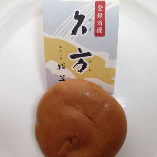 久方(御菓子司 絹笠 大宮店 )