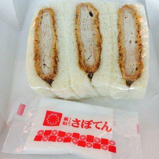 カツサンド(さぼてん)