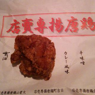醤油(自由が丘鶏唐揚専賣店 (ジユウガオカトリカラアゲセンバイテン))