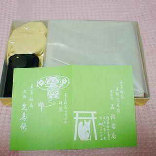 くずもち (中)(石鍋久寿餅店 (いしなべくずもちてん))