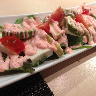 アボカドと豆腐サラダ(縁 )