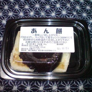 あん餅(カワウメ (KAWAUME 川梅商店))