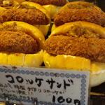 コロッケサンド(まん福ベーカリー )