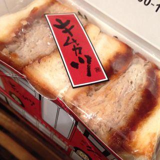 キムカツサンド(キムカツ 京都烏丸店 )