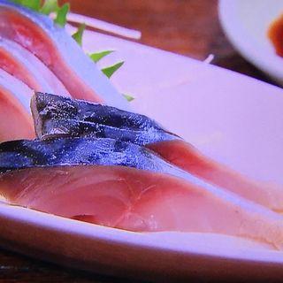 鯖きずし(肴や (さかなや))