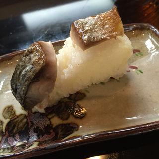 三重産焼き鯖棒寿司(修伯 (しゅうはく))