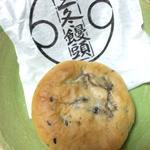三冬饅頭(ちもと)