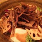 京とうふ藤野 牛蒡、蓮根、お豆富の金胡麻サラダ