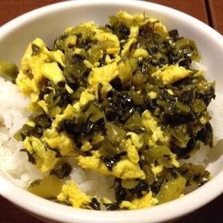 卵高菜ごはん(唐朝刀削麺 成田空港店 )