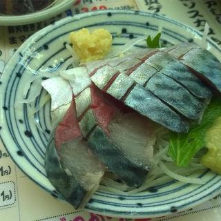 鯖刺身(魚庭本店 )