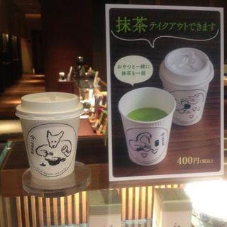 抹茶(Takeout)(一保堂茶舗 東京丸の内店 )