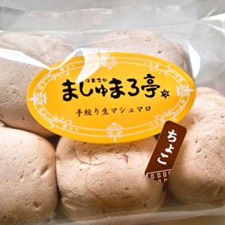 チョコマシュマロ(洋菓子処 ましゅまろ亭 )