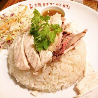 カオマンガイ(大阪カオマンガイカフェ (Osaka Khao Man Gai Cafe))