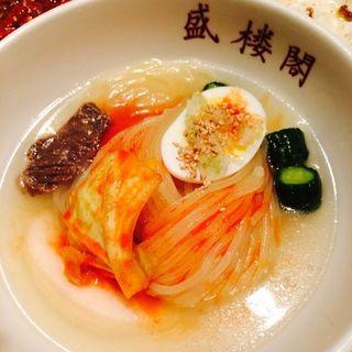 盛楼閣冷麺