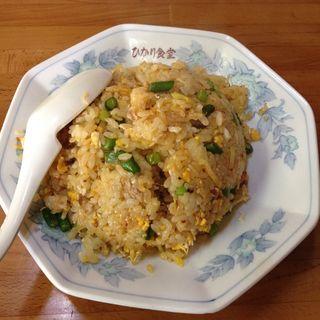 チャーハン(ひかり食堂 )