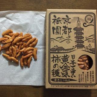 日本一辛い黄金一味柿の種(祇園味幸 )