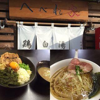 まぜ味噌つけ麺 へべれけラーメン(へべれ家)