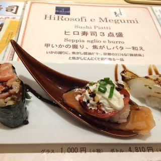 ヒロ寿司3点盛(恵み 渋谷ヒカリエ店 )