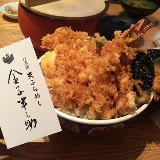 天丼(天ぷらめし 金子半之助  )