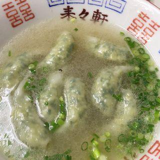 水餃子(来々軒)