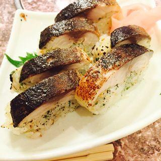 焼き鯖鮨ハーフ(ほこ )