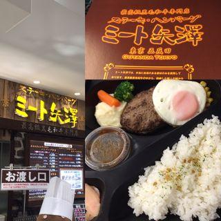 ハンバーグ弁当&目玉焼き(ねんりん家 大丸東京店 (nenrinya ネンリンヤ))