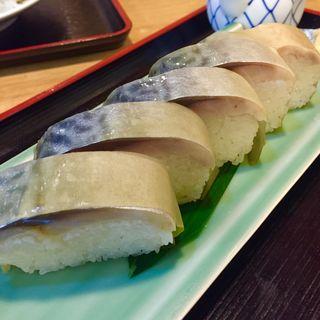 さば寿司(いづ松 (いづまつ))