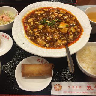 ランチ 麻婆豆腐セット(中国食府 双龍居 天満駅前店 )