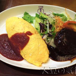 オムライス&国産粗挽きハンバーグ(洋食や三代目たいめいけん)