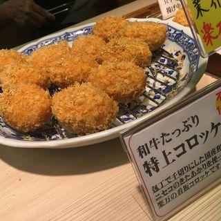 和牛たっぷり特上コロッケ(楽万コロッケ店 )