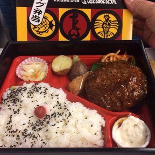 ハンバーグ弁当(三代目たいめいけん 大丸東京店 )