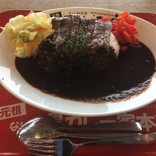 ステーキ黒カレー(元祖なにわ黒カレー家本舗 )