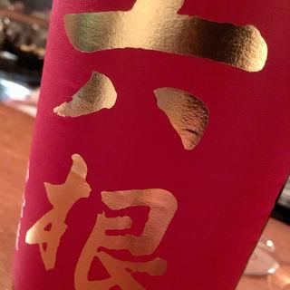 日本酒 六根(コノ花まひろ )