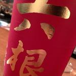 日本酒 六根