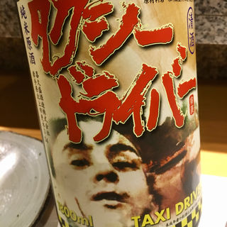 日本酒 タクシードライバー(鮓 木村 建介 (スシ キムラ ケンスケ))