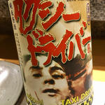 日本酒 タクシードライバー