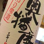日本酒 奥播磨