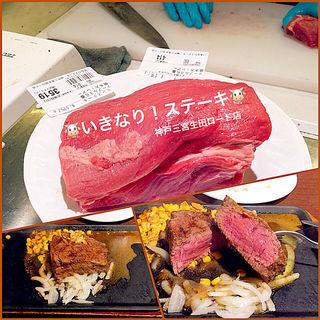 ヒレステーキ(いきなりステーキ)
