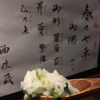 春の七草粥(博多 酒佳蔵)
