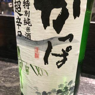 日本酒 かっぱ 特別純米 超辛口(焼き鳥 松元 西中洲本店)