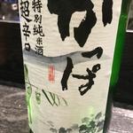 日本酒 かっぱ 特別純米 超辛口