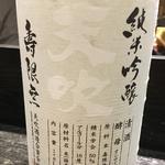 日本酒 天吹 純米吟醸 壽限無