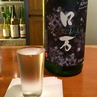 日本酒 ロ万(日本酒バー 雲レ日)