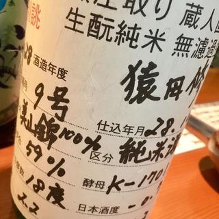 日本酒 太平山 別誂 無圧取り(日本酒バー 雲レ日)